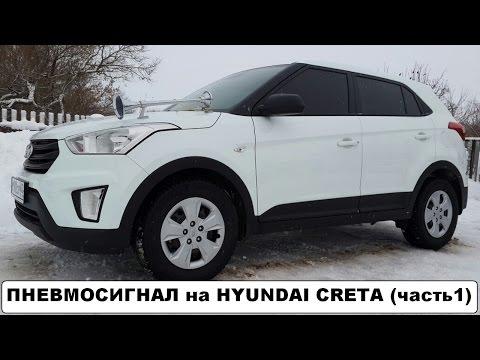 Пневмосигнал на Hyundai Creta Замена штатного сигнала Хёндай Крета Часть 1