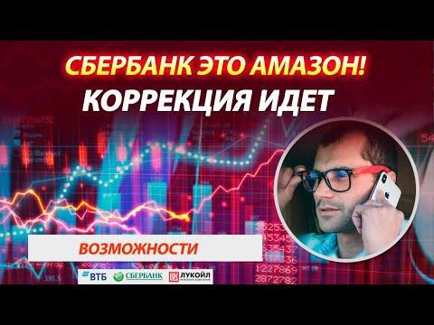 Сбербанк это русский