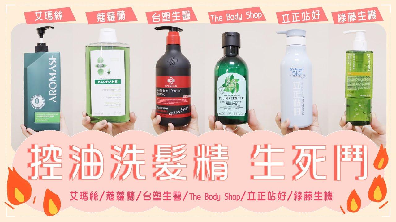 控油洗髮精生死鬥:台塑生醫/艾瑪絲/綠藤生機/寇蘿蘭/The Body Shop/Dr's Formula