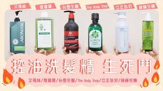 控油洗髮精生死鬥:台塑生醫/艾瑪絲/綠藤生機/寇蘿蘭/The Body Shop/Drs Formula