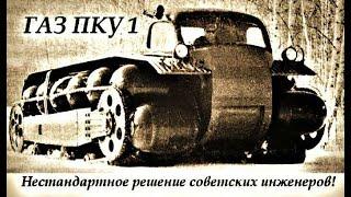 ГАЗ - ПКУ 1. Нестандартное решение советских инженеров.