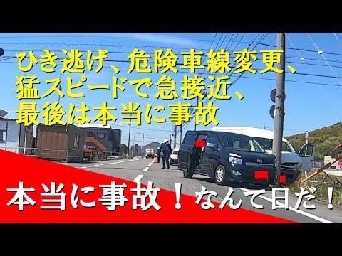 【事故、ひき逃げ、危険運転、滋賀ナンバー、最後は本当に事故】燃えてるパリ大火災が心配なBMW S1000RR乗り | Daily Observation in JAPAN | 178