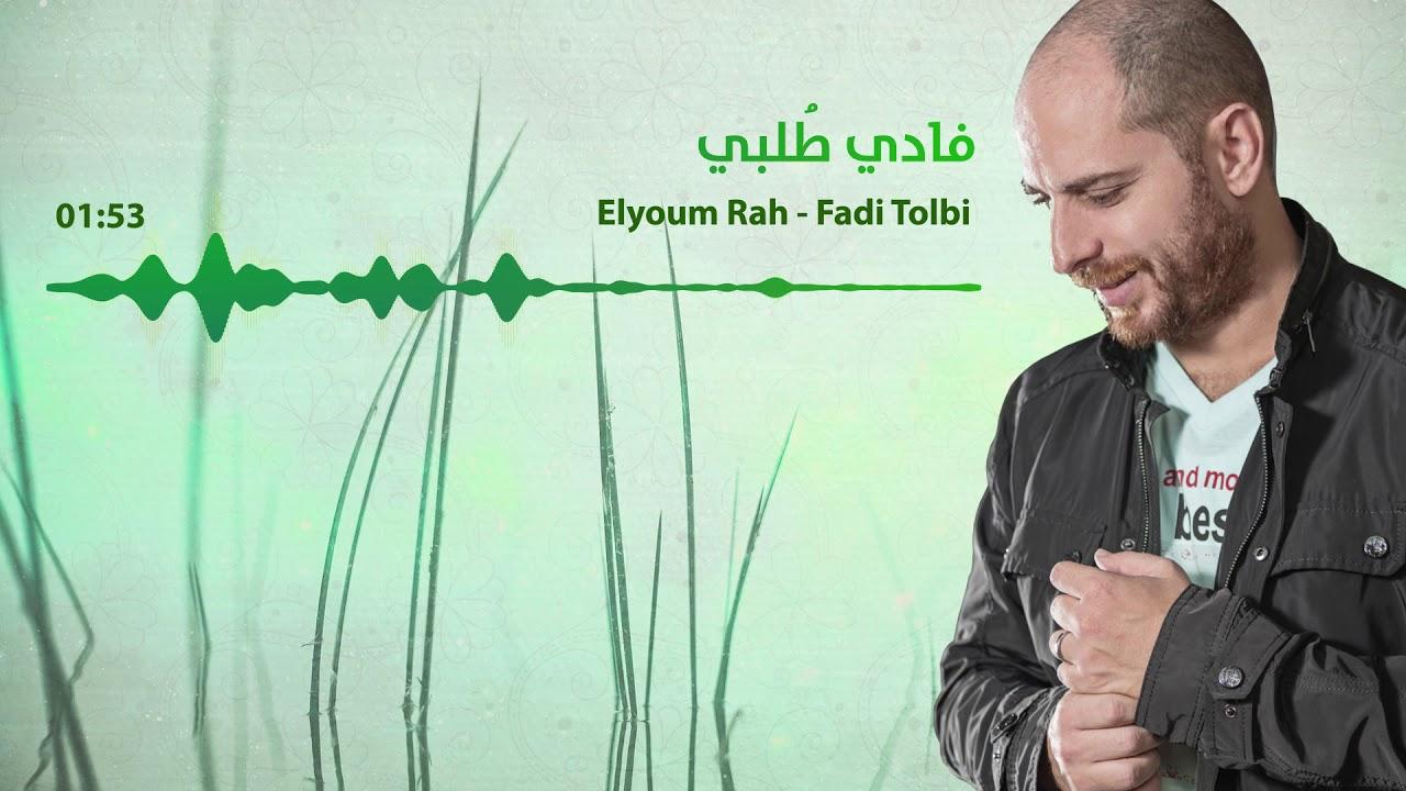 Fadi Tolbi - Elyoum Rah - فادي طلبي 2018