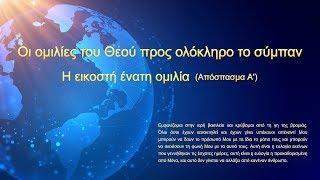 Ομιλία του Θεού «Οι ομιλίες του Θεού προς ολόκληρο το σύμπαν: Η εικοστή ένατη ομιλία» (Απόσπασμα)