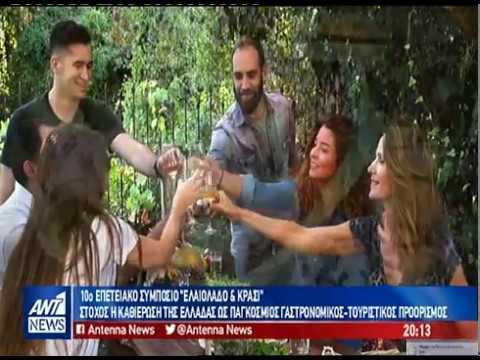 Το Sympossio Greek Gourmet Touring στο Δελτίο Ειδήσεων του Ant1