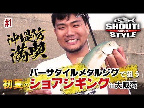 シャウト!スタイルVol.3#01 【Shout!Style】大阪湾 沖堤防でのショアジギング 新製品RAISE(レイズ)紹介#01