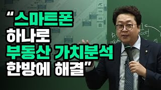 [토지투자 및 개발 고상철 대표]스마트폰 하나로 부동산 가치분석 한방에 해결