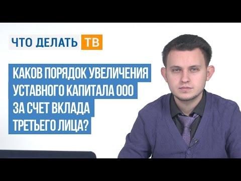 Каков порядок увеличения уставного капитала ООО за счет вклада третьего лица?