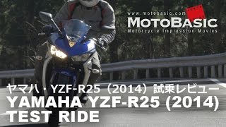 YZF-R25 (ヤマハ/2014) バイク試乗インプレ・レビュー YAMAHA YZF-R25 (2014) TEST RIDE