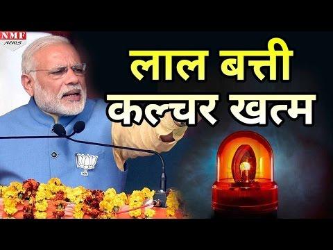 VIP Culture पर Modi की चोट, 1 मई से सिर्फ ये 5 लोग लगा पाएंगे Lal Batti