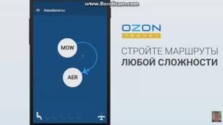 видео OZON.travel ж/д билеты на поезд. Озон тревел