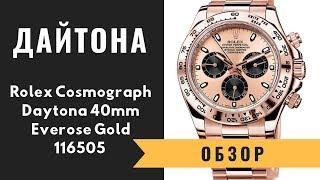 История и обзор легенды: Часы Rolex Cosmograph Daytona 40mm Everose Gold 116505 Pink