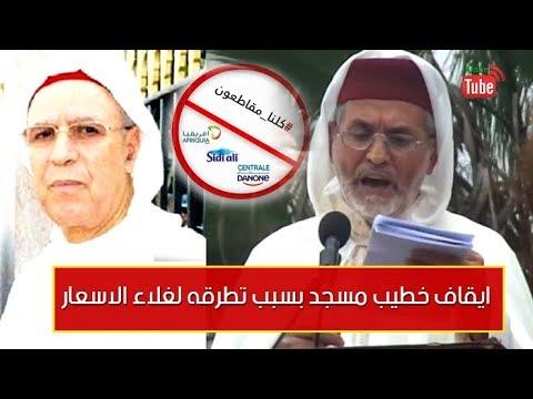 ايقاف خطيب مسجد بسبب تطرقه لغلاء الاسعار وحملة المقاطعة في خطبة الجمعة