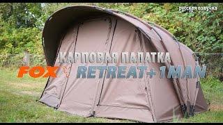 Революционная карповая палатка FOX Retreat+1MAN (русская озвучка)