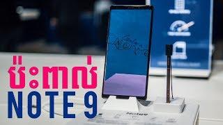 Samsung Galaxy Note 9  First Impression