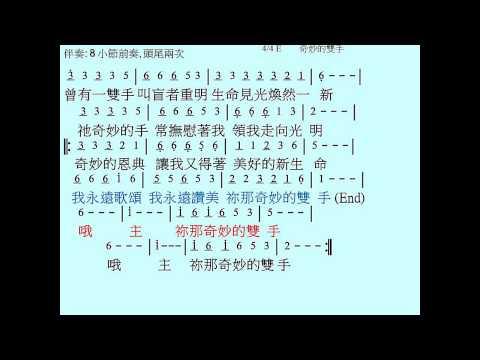 奇妙的雙手 曲∕詞:佚名 簡譜 中文字幕 人聲演唱 示範教唱版 演唱者: 寇佳踪 John Kou