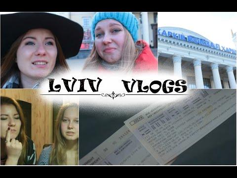 LVIV VLOGS| Львов. Миссия: купить билеты