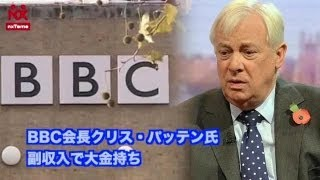 BBC会長クリス・パッテン氏 副収入で大金持ち