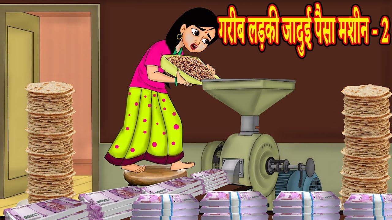 गरीब लड़की जादुई पैसा मशीन 2  Hindi Kahani | Hindi Moral Stories | Hindi Kahaniya |Hindi Fairy Tales