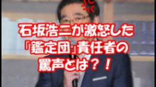 石坂浩二が激怒した 『鑑定団』責任者の罵声とは?! 女性自身から引用.