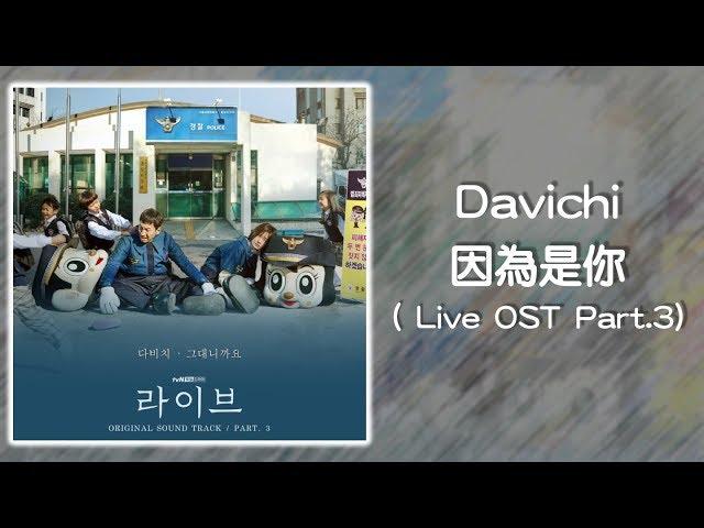 【韓繁中字】Davichi (다비치) - 因為是你 ( 그대니까요) ( Live OST Part.3) ( 라이브 OST Part.3)