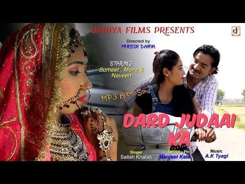 Dard Judaai Ka || New Haryanvi Sad Song 2017|| Mp3 Audio || DAHIYA FILMS