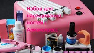 Набор для наращивания ногтей с Алиэкспресс