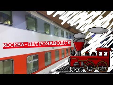 МОСКВА-ПЕТРОЗАВОДСК на двухэтажном поезде Часть1