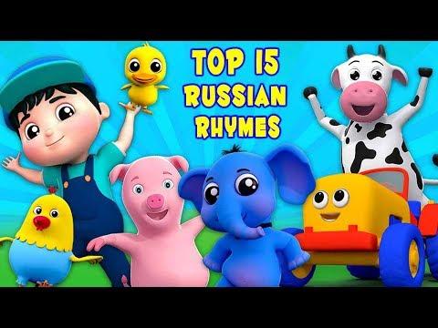 15 лучших стихотворений | лучшие стишки для детей | Top 15 Russian Rhymes | Songs For Childrens