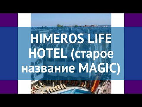 HIMEROS LIFE HOTEL (старое название MAGIC) Кемер – ХИМЕРОС ЛАЙФ ХОТЕЛ (старое название МЭДЖИК) Кемер