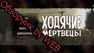 The Walking Dead PC GAME 2012 - ОБЗОР/Геймплей
