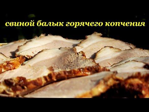 Рецепт балыка из свинины горячего копчения от Алкофана