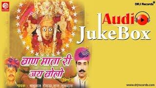 Ban Mata Ri Jai Bolo  Jukebox Full Audio Songs  Rajasthani  Babulal Sevada,Sant Sukhdas HD