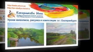 Уроки живописи и рисунка в Екатеренбурге