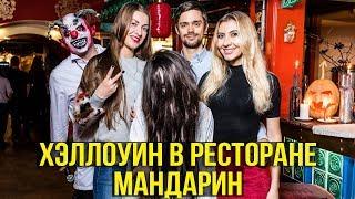 КИТАЙСКАЯ ЕДА В САРАТОВЕ - ОТМЕЧАЕМ ХЭЛЛОУИН В МАНДАРИНЕ
