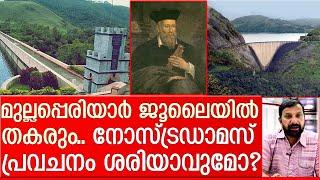 നോസ്ട്രഡാമസ് പറഞ്ഞപോലെ ഉടന് മുല്ലപ്പെരിയാര് വീഴുമോ? I nostradamus prediction of mullaperiyar dam