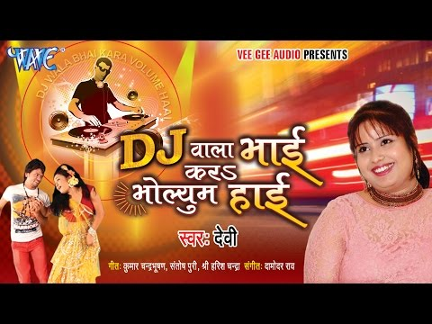 D.J. Wala Bhai Volume Kara Hai - ( Devi ) 2014 Video Songs Jukebox