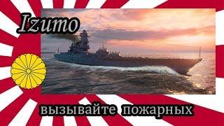 World of Warships Izumo вызывайте пожарных