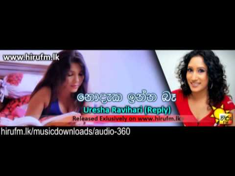 Nodaka Inna Ba  Reply Female Version Uresha Ravihari www hirufm lk
