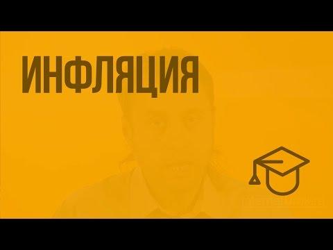 Инфляция. Видеоурок по обществознанию 8 класс