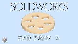 【SolidWorksの使い方】基礎練習⑩ 円形パターン 1080p thumbnail