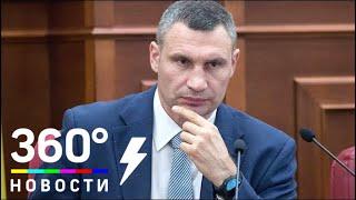 Виталий Кличко хочет отключить киевлянам горячую воду