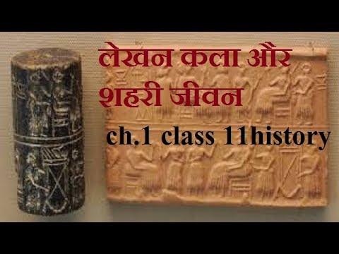 History CLASS 11TH CBSE CH 2लेखन कला और शहरी जीवन writing art and city life