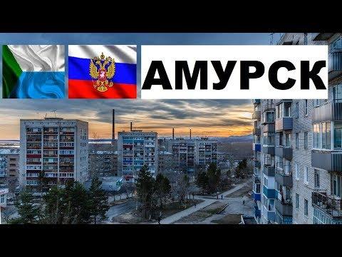 АМУРСК 🏠💖🌼 (Хабаровский край) ~ Твой город.