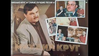 """Фильм  """"Песни Михаила Круга в исполнении Юрия Колесникова"""""""