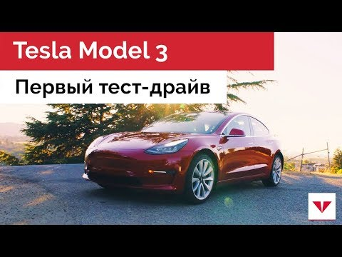 Первый тест драйв Tesla Model 3 на русском языке - Тесла Модел 3 на русском