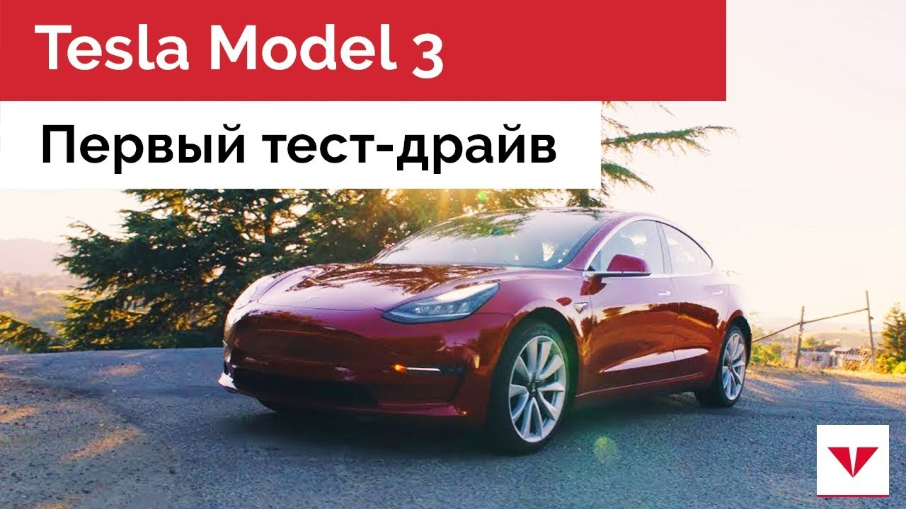 тесла модель s тест драйв на русском языке видео