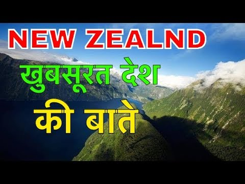 NEW ZEALAND FACTS IN HINDI || दुनियाँ का सबसे खूबसूरत देश || NEW ZELAND FACTS AND INFORMATION