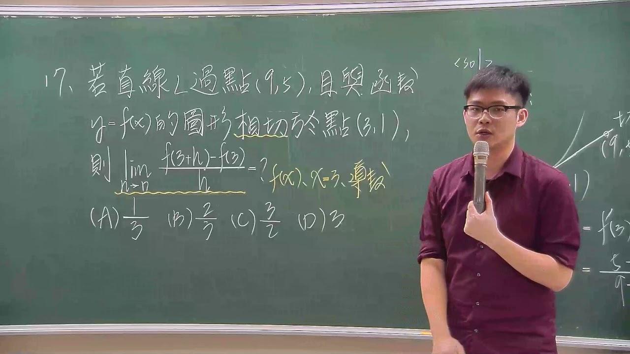 [高職數學][107統測][C卷17][導數定義][切線斜率][威全老師主講] - YouTube