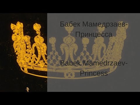Learn Russian with Songs- Babek Mamedrzaev Princess - Бабек Мамедрзаев Принцесса